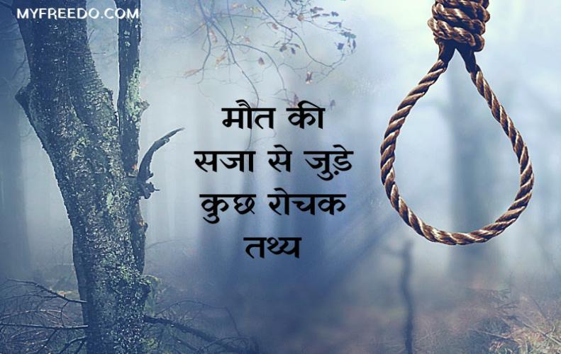 फांसी की सजा से जुड़े रोचक तथ्य | Interesting facts About Death Penalty in India