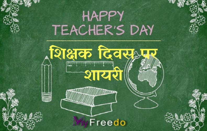 शिक्षक दिवस पर शायरी | Teacher Day Quotes In Hindi