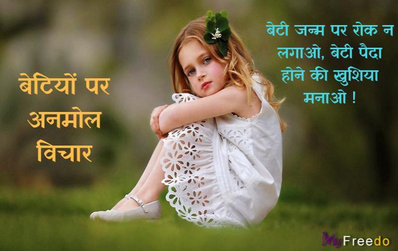 बेटियों पर अनमोल विचार ।Precious Ideas on Daughters in Hindi