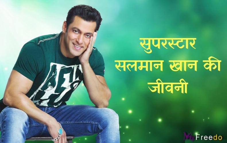 सुपरस्टार सलमान खान की जीवनी | Biography of Salman Khan in Hindi