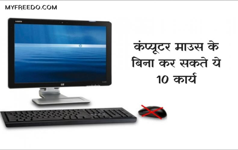 कंप्यूटर माउस के बिना कर सकते ये 10 कार्य | Without Mouse Computer Shortcut In Hindi