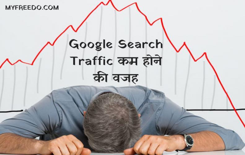 Google Search Traffic कम होने की वजह | Major Reasons of Reducing Search Ranking & Google Traffic