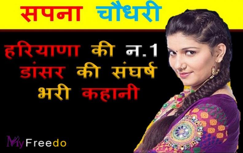 सपना चौधरी की जीवनी | Sapna Chaudhary Biography In Hindi