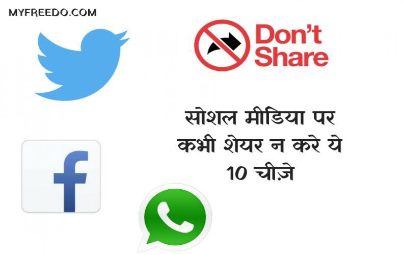 सोशल मीडिया पर कभी शेयर न करे ये 10 चीज़े | Things Never Share on Social Media