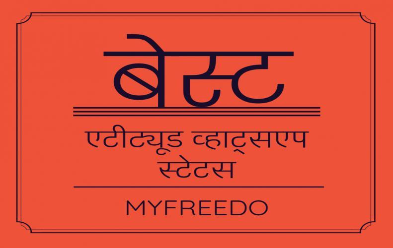 बेस्ट एटीट्यूड व्हाट्सएप स्टेटस | Top Attitude WhatsApp Status in Hindi