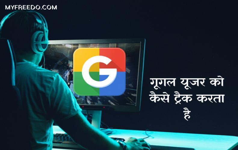 गूगल यूजर को कैसे ट्रैक करता है | How Google Tracks a User In Hindi
