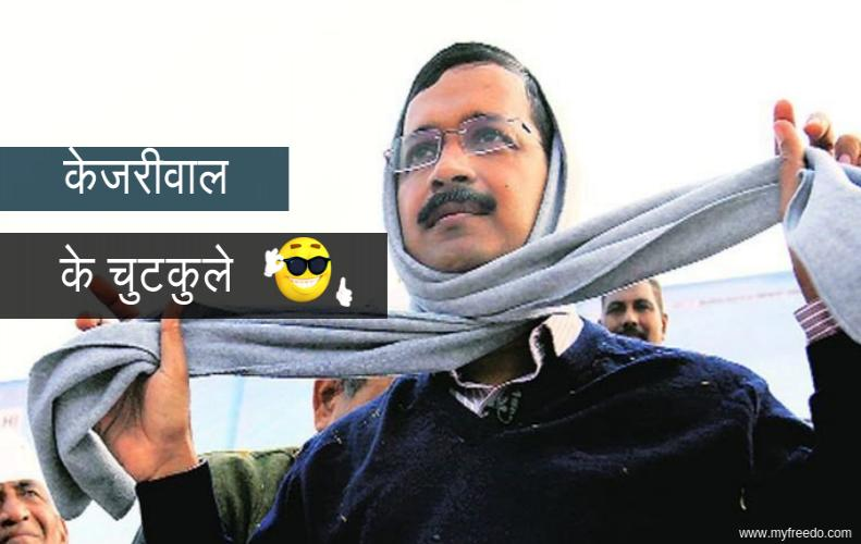 केजरीवाल के पेट पकड़ कर हँसा देने वाले जोक्स | Latest  Arvind Kejriwal Jokes In Hindi