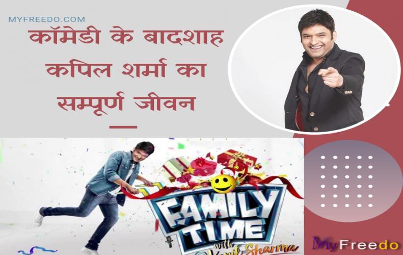 कॉमेडी के बादशाह कपिल शर्मा का सम्पूर्ण जीवन | Life Story of Kapil Sharma in Hindi