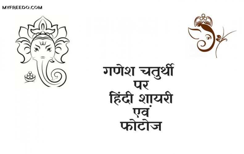 गणेश चतुर्थी पर 21 हिंदी शायरी | Ganesh Chaturthi Photos & Shayari in Hindi