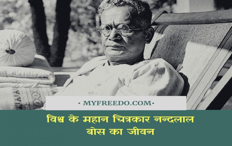 विश्व के महान चित्रकार नन्दलाल बोस का जीवन | Life Story of Nandalal Bose in Hindi