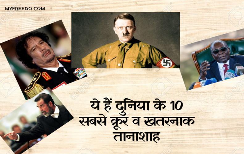 ये हैं दुनिया के 10 सबसे क्रूर व खतरनाक तानाशाह |  World's  Most Cruel & Dangerous Dictators In Hind