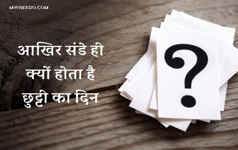 आखिर संडे ही क्यों होता है छुट्टी का दिन ? | Why Sunday is the Only Holiday In Hindi