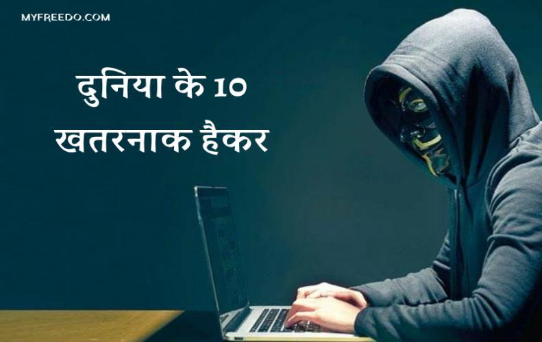 दुनिया के 10 खतरनाक हैकर | Top 10 Dangerous Hackers List in Hindi