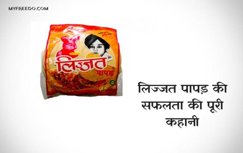 लिज्जत पापड़ की सफलता की पूरी कहानी   Success Story of Lizzat Papad In Hindi