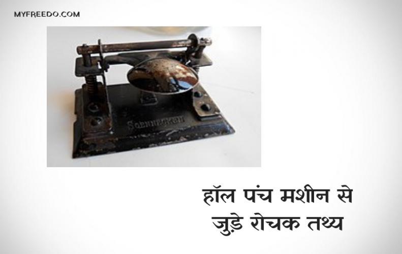 हॉल पंच मशीन से जुड़े रोचक तथ्य | Interesting Facts About Hole Punch Machine In Hindi
