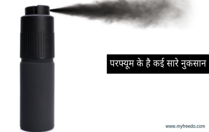 परफ्यूम के नुकसान | Disadvantages Of Using Deodorant in Hindi