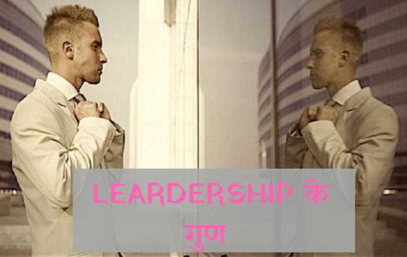 नेतृत्व के प्रमुख गुण �...