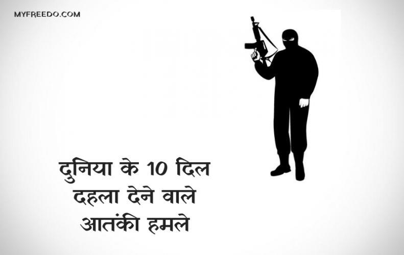 दुनिया के 10 दिल दहला देने वाले आतंकी हमले ।Terrorist Attacks In the World In Hindi