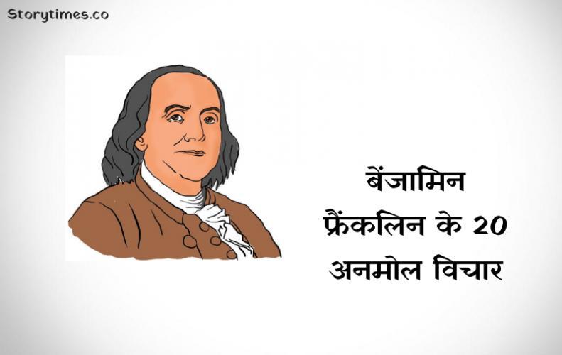 बेंजामिन फ्रैंकलिन के 20 अनमोल विचार | Best Quotes of Benjamin Franklin in Hindi