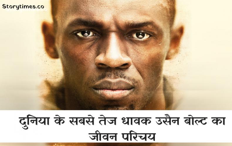 दुनिया के  सबसे तेज धावक उसैन बोल्ट का जीवन परिचय |  Usain Bolt Biography In Hindi
