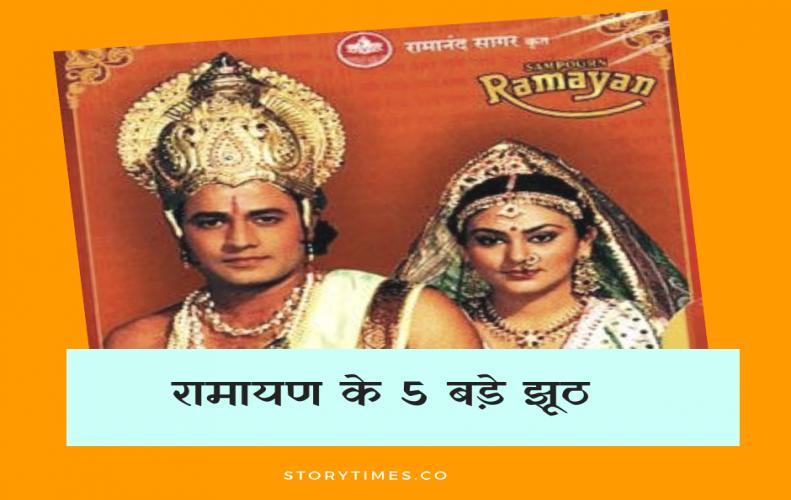 रामायण के 5 बड़े झूठ | 5 Big Lies of the Ramayana In Hindi