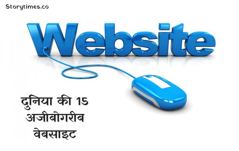 अजीबोगरीब वेबसाइट | Strange Website In Hindi