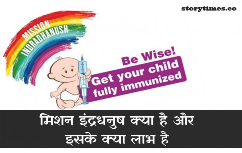 मिशन इंद्रधनुष क्या है और इसके क्या लाभ है | Mission Indradhanush In Hindi
