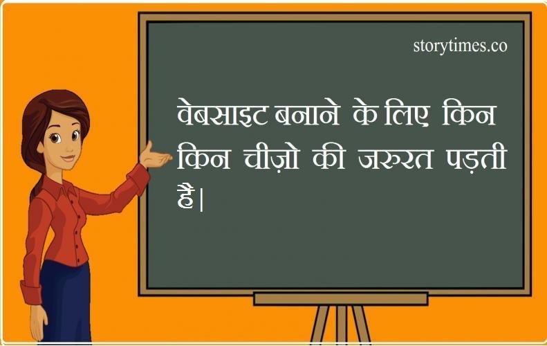 वेबसाइट बनाने के लिए किन किन चीजों की जरूरत पड़ती है | How to Create Websites in Hindi