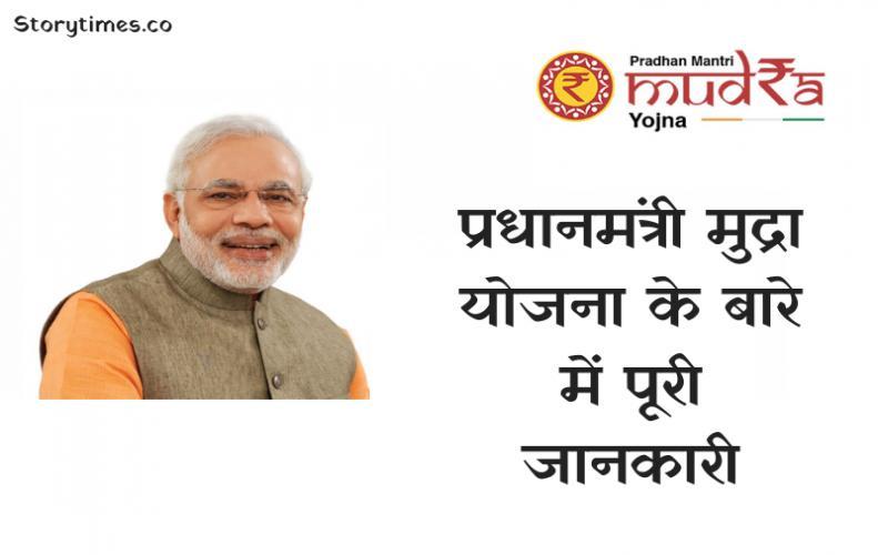 प्रधानमंत्री मुद्रा योजना के बारे में पूरी जानकारी | Mudra Loan In Hindi