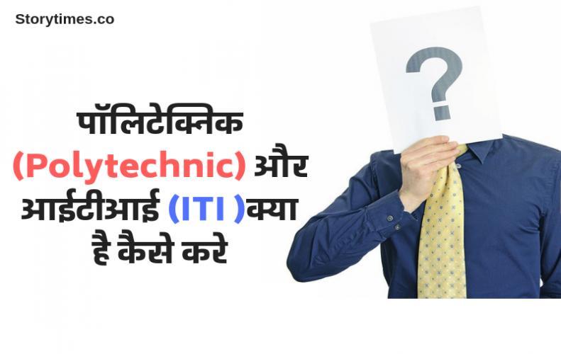 पॉलिटेक्निक (Polytechnic) और आईटीआई (ITI )क्या है कैसे करे |  How To Do Polytechnic And ITI In Hindi