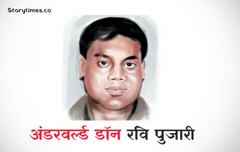 अंडरवर्ल्ड डॉन रवि पुजारी | Ravi Pujari