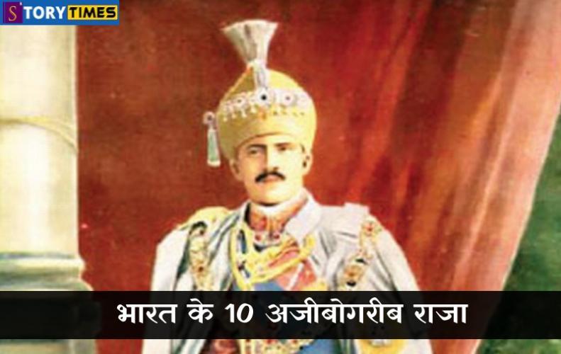 भारत के 10 अजीबोगरीब राजा | India's Weird and Strange Kings in Hindi