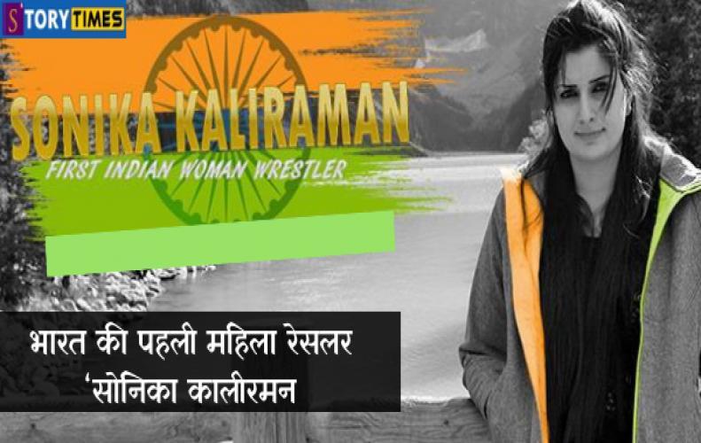 भारत की पहली महिला रेसलर सोनिका कालीरमन | Sonika Kaliraman