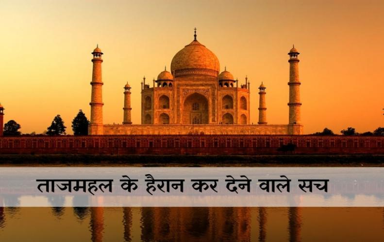 ताजमहल के हैरान कर देने वाले सच | Taj Mahal Unknown Facts In Hindi