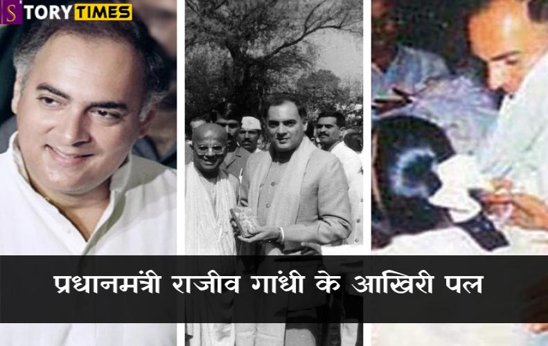 प्रधानमंत्री राजीव गांधी के आखिरी पल| Prime Minister Rajiv Gandhi Last Moment