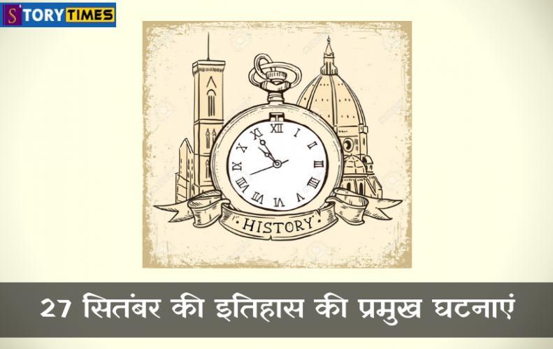 27 सितंबर की इतिहास की प्रमुख घटनाएं । Major Events in the History of September 27