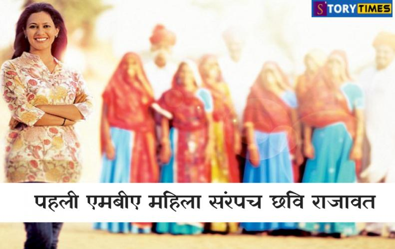 पहली एमबीए महिला संरपच छवि राजावत | Chhavi Rajawat