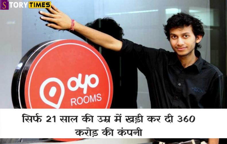 सिर्फ 21 साल की उम्र में खड़ी कर दी 360 करोड़ की कंपनी । Ritesh Agarwal Success Story In Hindi