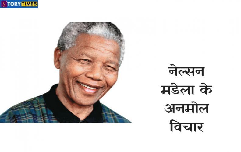 नेल्सन मंडेला के अनमोल विचार | Nelson Mandela Quotes In Hindi