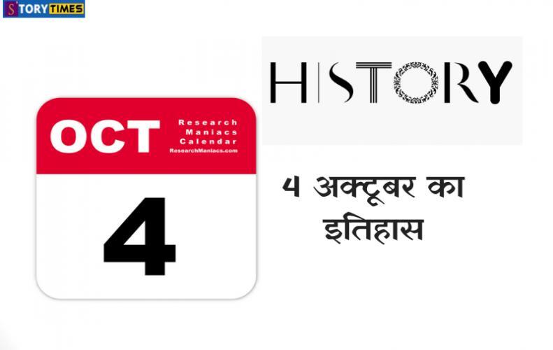 4 अक्टूबर का इतिहास | History of October 4  in Hindi