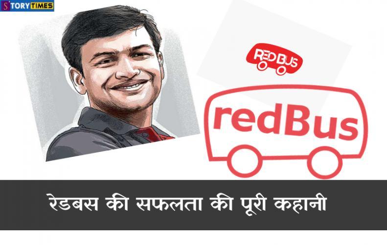 रेड बस की सफलता की पूरी कहानी | RedBus Success Story in Hindi