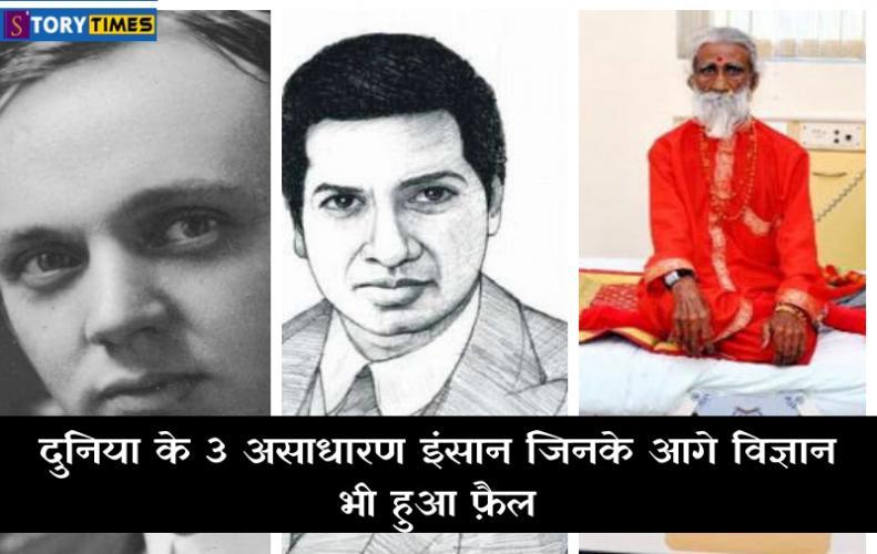 दुनिया के 3 असाधारण इंसान जिनके आगे विज्ञान भी हुआ फ़ैल । 3 Extraordinary People