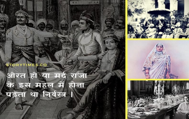 ओरत हो या मर्द राजा  के इस महल में होना पड़ता था निर्वस्त्र | Information About Leela Bhawan of Raja