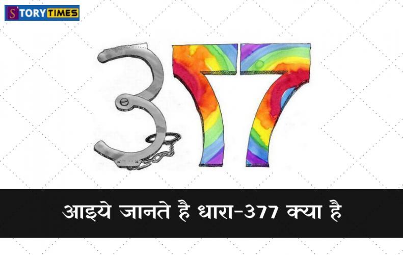 आइये जानते है धारा-377 क्या है | What is Section 377 In Hindi