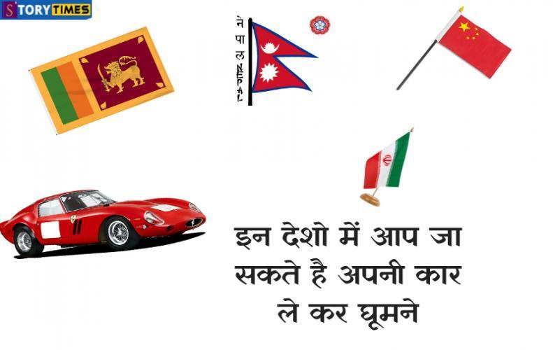 इन देशो में आप जा सकते है अपनी कार लेकर घूमने | Travel These Countries By Car In Hindi