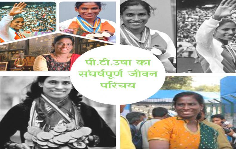 पी.टी.उषा का संघर्षपूर्ण जीवन परिचय | PT Usha Life Story & Biography in Hindi