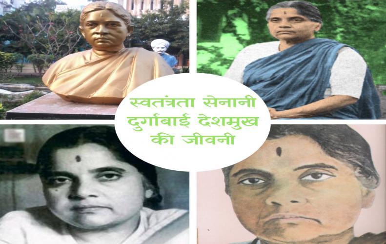स्वतंत्रता सेनानी दुर्गाबाई देशमुख की जीवनी | Freedom Fighter Durgabai Deshmukh Biography In Hindi