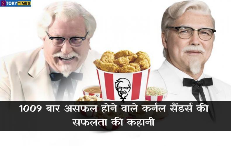 1009 बार असफल होने वाले कर्नल सैंडर्स की सफलता की कहानी | Colonel Sanders Success Story In Hindi