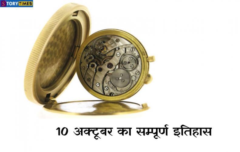 10 अक्टूबर का सम्पूर्ण इतिहास | 10 October Historical Events In Hindi