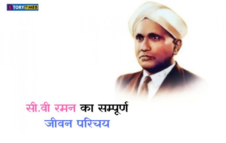 सी.वी रमन का सम्पूर्ण जीवन परिचय । C. V. Raman Biography In Hindi